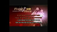 Greece Karaoke - Omologo (instrumental).avi