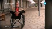 Защо хора с увреждания от десетилетия живеят в стара автогара?
