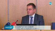 София с рекорден бюджет за 2021 г.