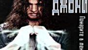 Джони - Дуи Амала ( Официално Музикално Аудио)