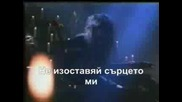 W.A.S.P. - Hold Onto My Heart  + Превод