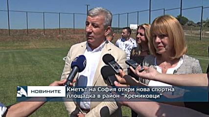 Кметът на София откри нова спортна площадка в квартал