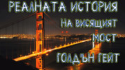 Реалната история на висящия мост Голдън Гейт