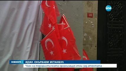 Член на ИДИЛ извършил атентата в Истанбул