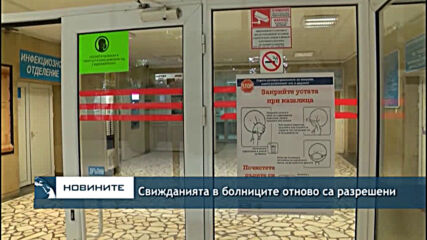 Свижданията в болниците отново са разрешени