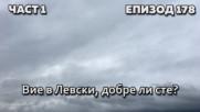 Вие в Левски, добре ли сте?