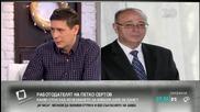 Работодателят на Петко Сертов: Случилото се с него не е от битов характер
