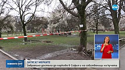 Забраниха достъпа до парковете в София и на собственици на кучета