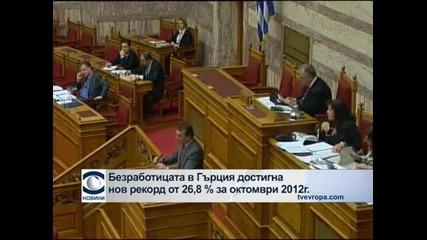Безработицата в Гърция достигна нов рекорд
