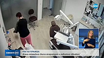 Нагъл обир в стоматологична клиника в София, крадлата си направила и кафе (ВИДЕО)