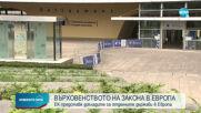 ЕК представя докладите за върховенството на закона в отделните страни