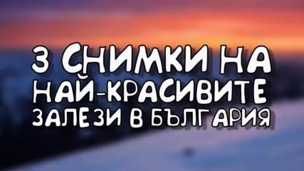 3 снимки на най-красивите залези в България