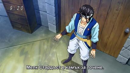 Toriko - епизод 53 (бг суб)