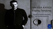 Xaris Galanis-tin Eida Allios __ New Song