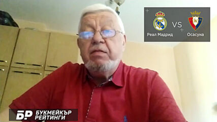Реал Мадрид - Осасуна ПРОГНОЗА от Ла Лига на Борис Касабов - Футболни прогнози 01.05.2021