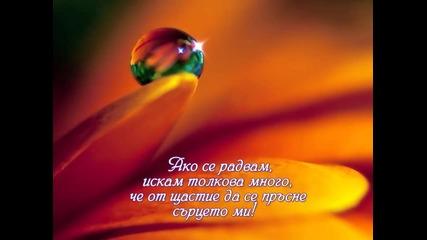 """"""" Жажда """" - Надежда Захариева /стихове/"""