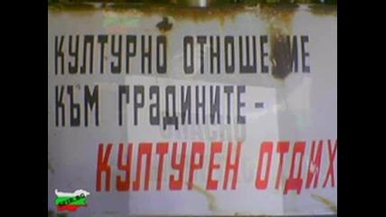 Неща които ги има само в България (много смях)