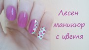 ♥ Нежен пролетен маникюр ♥