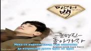 Бг превод! Moon Myung Jin- Let's Go Back ( Mister Baek Ost)