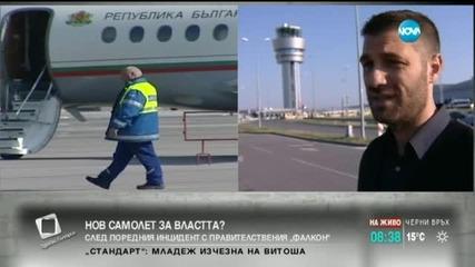 Ексминистър: Правят се компромиси с правителствения авиоотряд