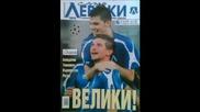 Левски Не Е Добър А Е Най - Добрия !!!