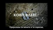 Н О В О Kiriakos Kianos - Kovo fleves [превод]