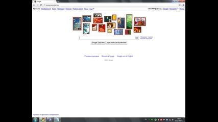 Как да смените фоновото изображение на www.google.bg [hq]