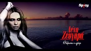 Lena Zevgara - Thalassa agapi - Official Audio Release
