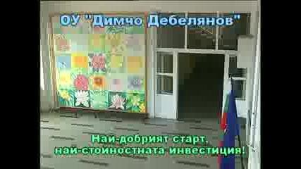 "Оу ""димчо Дебелянов"" гр.ямбол"