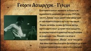 Георги Аспарухов - Гунди. Интересни факти за големия футболист.