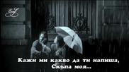 Гръцко ► Със Сълзата Си Подписвам Любовта Си !!