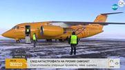 Ден на траур в Русия след жестоката самолетна катастрофа