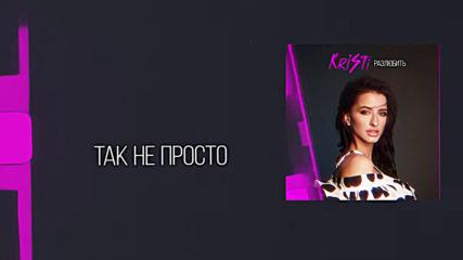 Kris Ti - Разлюбить