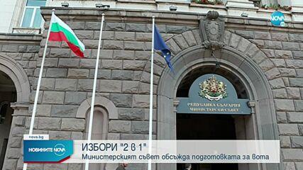 """Кабинетът """"Янев 2"""" обсъжда подготовката за вота 2 в 1"""