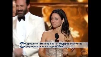 """Сериалите """"Breaking bad"""" и """"Модерно семейство"""" триумфираха на наградите """"Еми"""""""
