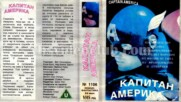 Капитан Америка (синхронен екип, българска версия, дублаж на Мулти Видео Център 1993) (запис)
