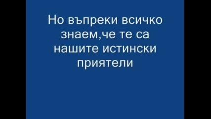 Zo0m Friends 1 - Снимки