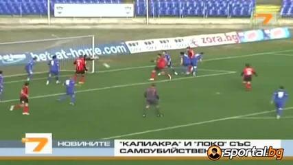 Калиакра - Локомотив Сф 0-0 (26.11.2011)