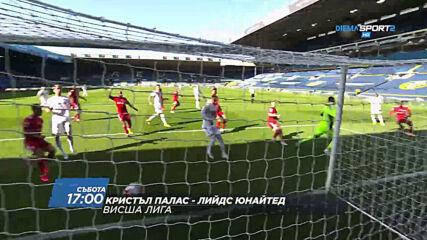 Кристъл Палас - Лийдс Юнайтед на 7 ноември, събота от 17.00 ч. по DIEMA SPORT 2