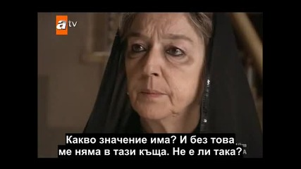 Любов и Наказание еп.43/5част Бг Субтитри