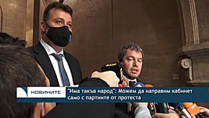 """""""Има такъв народ"""": Можем да направим кабинет само с партиите от протеста"""