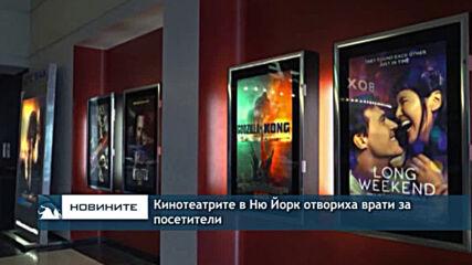 Кинотеатрите в Ню Йорк отвориха врати за посетители