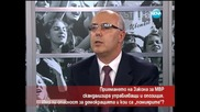Приемането на Закона за МВР скандализира управляващи и опозиция - Часът на Милен Цветков