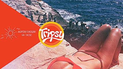 Морски емоции на остров Тасос