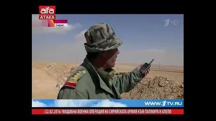 Мащабна военна операция на сирийската армия към Палмира и Алепо. /22.02.2016 г./