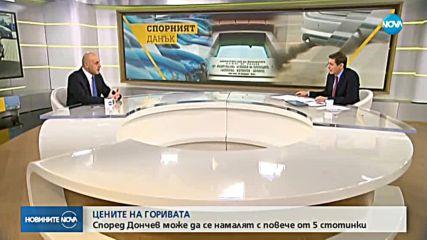 Дончев: Горивата може да поевтинеят с повече от 5 ст. на литър