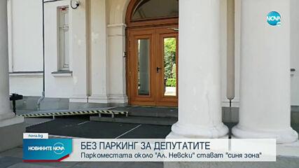"Премахват депутатските паркоместа около ""Ал. Невски"""