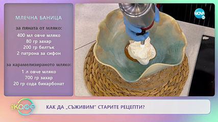 """Рецептата днес: Млечна баница - """"На кафе"""" (22.11.2019)"""