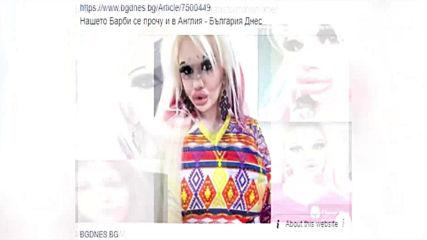 """""""българското Барби"""""""
