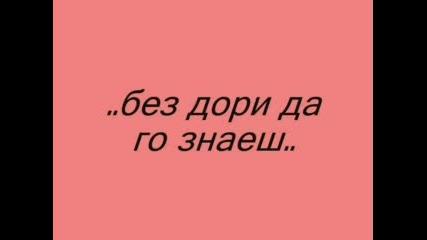 Как Да Ти Кажа?..че Те Обичам.. ?